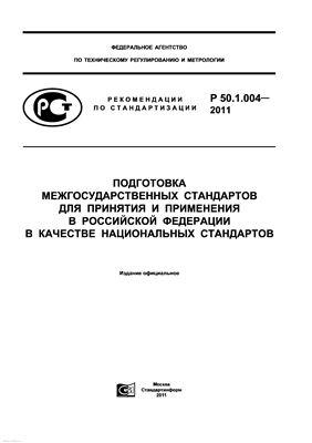 Р 50.1.004-2011 Подготовка межгосударственных стандартов для принятия и применения в Российской Федерации в качестве национальных стандартов