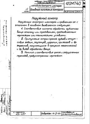 Нормаль 120МТ40 Методика контроля шестерен