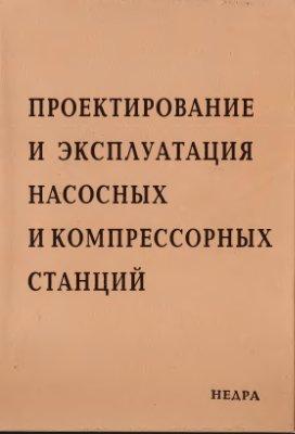 Шаммазов А.М., Александров В.Н., Гольянов А.И. и др. Проектирование и эксплуатация насосных и компрессорных станций