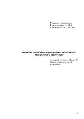 Варнавский Б.П. Методика проведения энергетических обследований предприятий и организаций