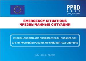 Emergency situations. Чрезвычайные ситуации