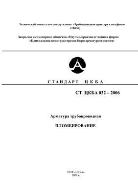 СТ ЦКБА 032-2006 Арматура трубопроводная. Пломбирование