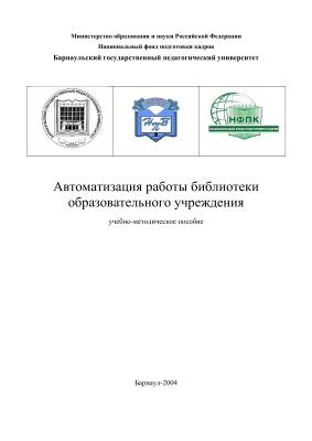 Тевс Д.П. (сост.) и др. Автоматизация работы библиотеки образовательного учреждения