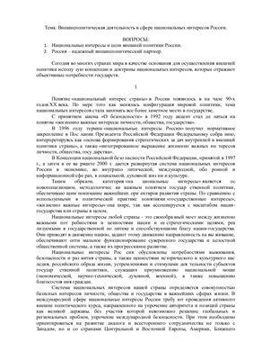 Внешнеполитическая деятельность в сфере национальных интересов России