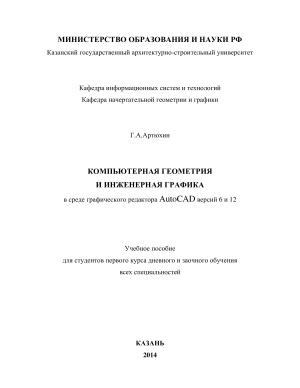 Артюхин Г.А. Компьютерная геометрия и инженерная графика в среде графического редактора AutoCAD версий 6 и 12