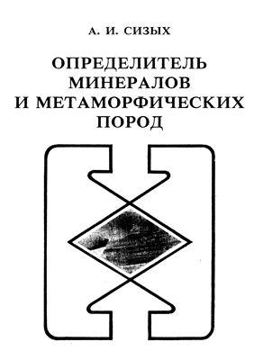 Сизых А.И. Определитель минералов и метаморфических пород. Книга I