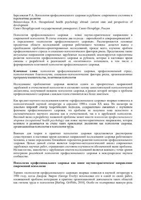 Березовская Р.А. Психология профессионального здоровья за рубежом: современное состояние и перспективы развития