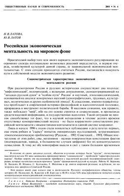Латова Н.В., Латов Ю.В. Российская экономическая ментальность на мировом фоне
