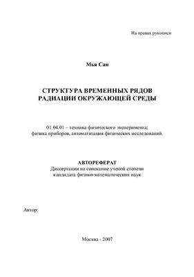 Мья Сан. Структура временных рядов радиации окружающей среды