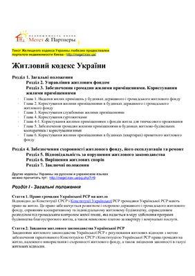 Жилищный кодекс Украины на русском и украинском