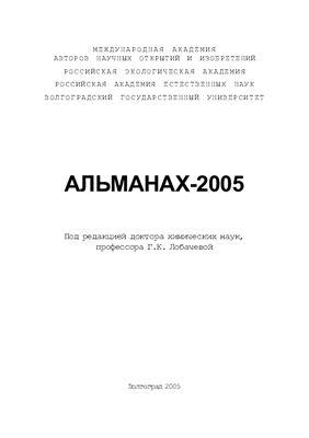 Лобачева Г.К. (ред.). Альманах-2005