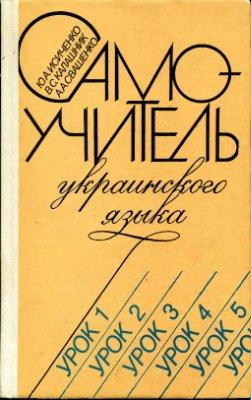Исиченко Ю.А., Калашник В.С., Свашенко А.А. Самоучитель украинского языка