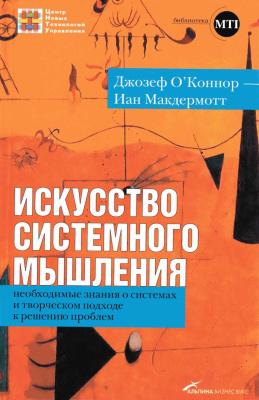 О'Коннор Дж. Искусство системного мышления: Необходимые знания о системах и творческом подходе к решению проблем