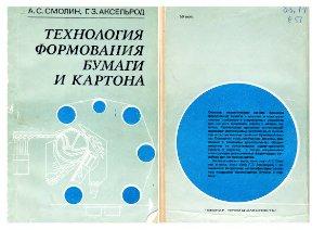 Смолин А.С., Аксельрод Г.З. Технология формования бумаги и картона