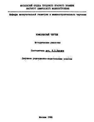 Каплун Я.Б. (сост.) Комплексный чертеж