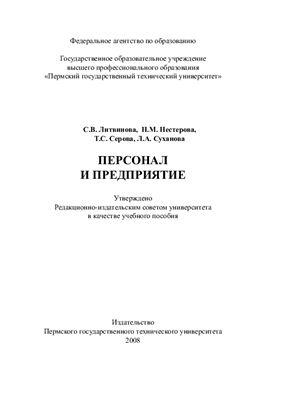 Литвинова С.В., Нестерова Н.М., Серова Т.С., Суханова Л.А. Персонал и предприятие