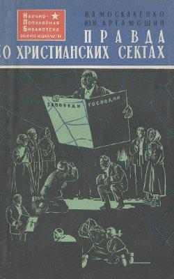 Москаленко В.А., Артамошкин Ю.Н. Правда о христианских сектах