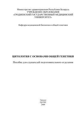 Левэ О.И. и др. Цитология с основами общей генетики