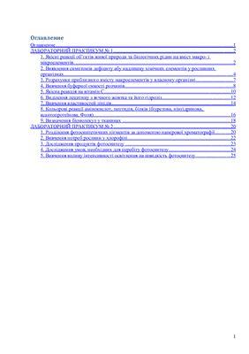 Лабораторная работа- Коллекция лабораторных работ по биологии