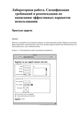 Спецификация требований и рекомендации по написанию эффективных вариантов использования