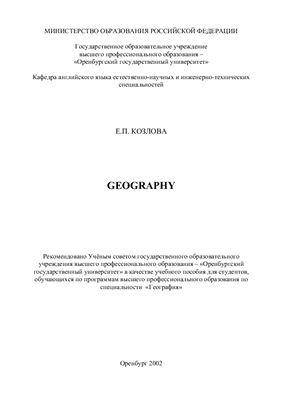 Козлова Е.П. Geography