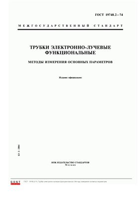 ГОСТ 19748.2-74. Трубки электронно-лучевые функциональные. Методы измерения основных параметров