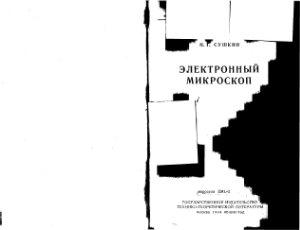 Сушкин Н.Г. Электронный микроскоп
