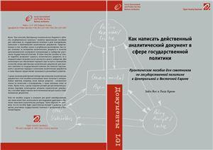 Янг Э., Куинн Л. Как написать действенный аналитический документ в сфере государственной политики: Практическое пособие для советников по государственной политике в Центральной и Восточной Европе