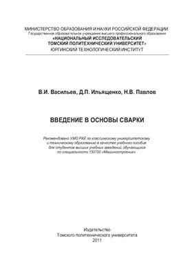 Васильев В.И. Введение в основы сварки
