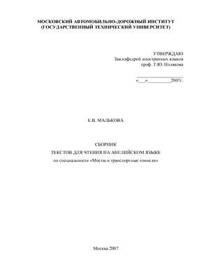 Малькова Е.В. Сборник текстов для чтения на английском языке