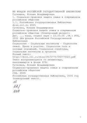 Диссертация - Социально-правовая защита семьи в современном российском обществе