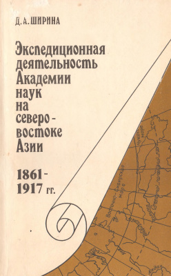 Ширина Д.А. Экспедиционная деятельность Академии наук на северо-востоке Азии. 1861-1917 гг