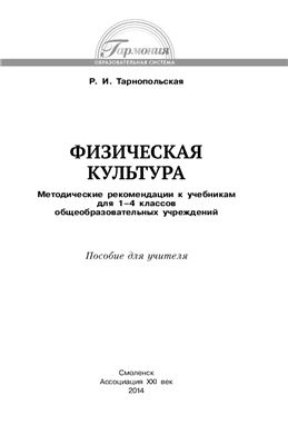 Тарнопольская Р.И. Физическая культура. Методические рекомендации к учебникам для 1-4 классов