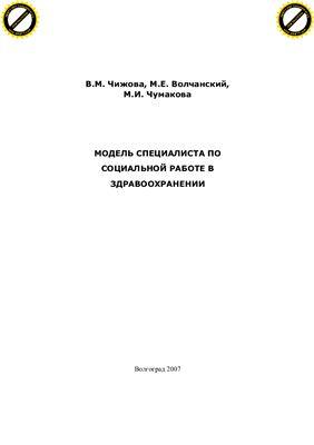 Чижова В.М., Волчанский М.Е., Чумакова М.И. Модель специалиста по социальной работе в здравоохранении