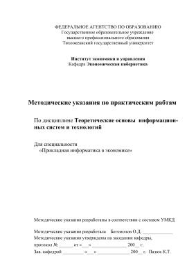 Богомолов О.Д. Теоретические основы информационных систем и технологий