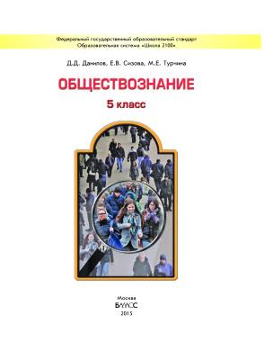 Данилов Д.Д., Сизова Е.В., Турчина М.Е. Обществознание. 5 класс