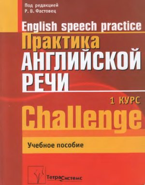 Фастовец Р.В. Практика английской речи. 1-й курс