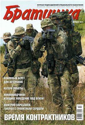 Братишка 2011 №10 октябрь