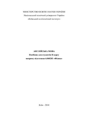 Кузьміна І.П., Василенко Л.О. Англійська мова: Посібник для студентів II курсу напряму підготовки Фізика (частина 1)