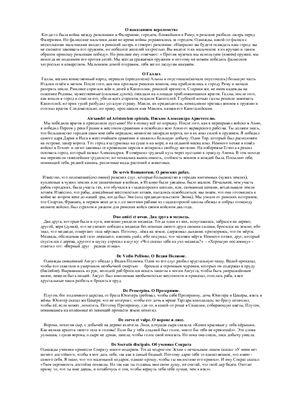 Переводы текстов из учебника по латыни