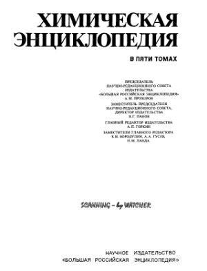 Химическая энциклопедия: В 5 т.: Том 4