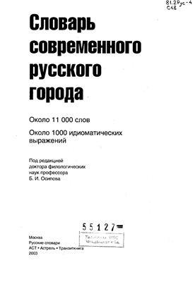 Осипов Б.И. (ред.). Словарь современного русского города: Около 11 000 слов