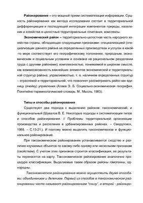 Доклад - Методы классификации
