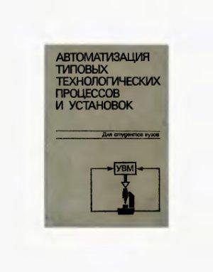Корытин А.М. и др. Автоматизация типовых технологических процессов и промышленных установок