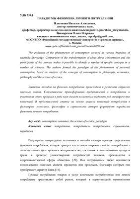 Платонова Н.А., Вапнярская О.И. Парадигмы феномена личного потребления