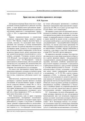 Тарусина Н.Н. Брак как вид семейно-правового договора