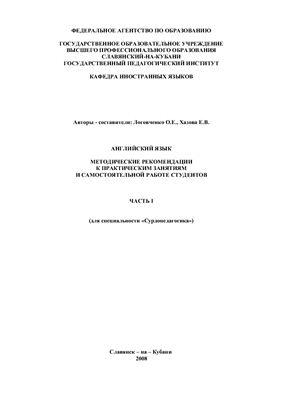 Логовченко О.Е., Хазова Е.В. Методические рекомендации к практическим занятиям и самостоятельной работе студентов (для специальности Сурдопедагогика) часть 1