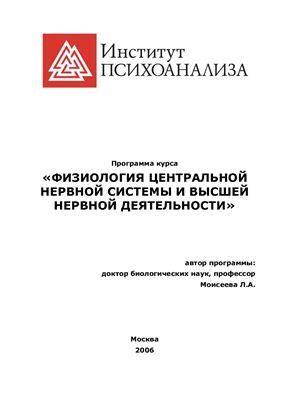 Моисеева Л.А. Программа курса - Физиология центральной нервной системы и высшей нервной деятельности