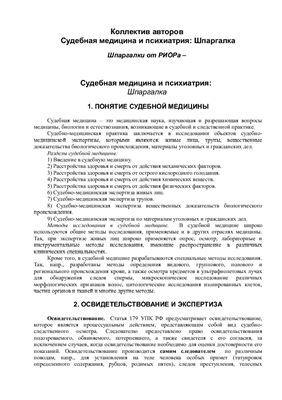 Судебная медицина и психиатрия: Шпаргалка