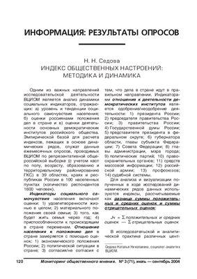 Мониторинг общественного мнения: экономические и социальные перемены 2004 №03 (71)